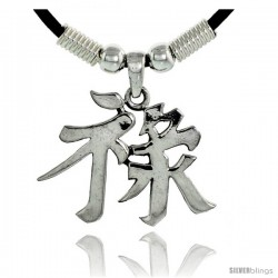 "Sterling Silver Chinese Character Pendant for ""WISDOM"", 15/16"" (24 mm) tall, w/ 18"" Rubber Cord Necklace"